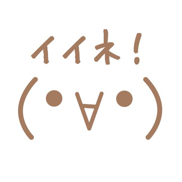 感情 | 顔文字カフェ