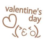 バレンタイン顔文字